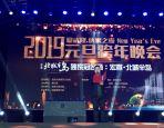 没去解放碑,彭水同城网美女帅哥们应邀参加武隆跨年晚会嗨翻天!