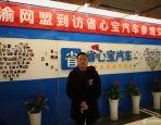 彭水同城网赴重庆参加2018渝网盟年会,与29个兄弟区县平台共商2019发展大计